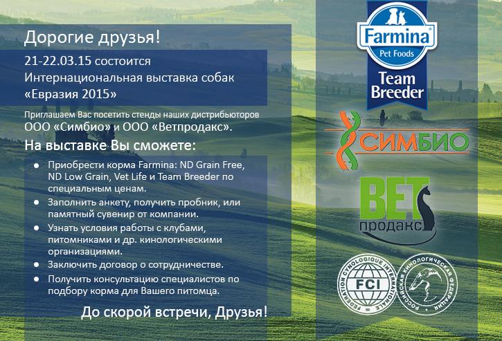 Корма Фармина на выставке Евразия-2015