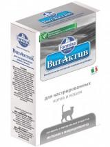 ВИТ-АКТИВ К-К для кастрированных котов и кошек