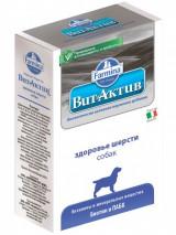 ВИТ-АКТИВ С-Ш Здоровье шерсти собак
